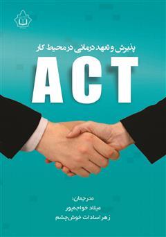 دانلود کتاب پذیرش و تعهد درمانی ACT در محیط کار