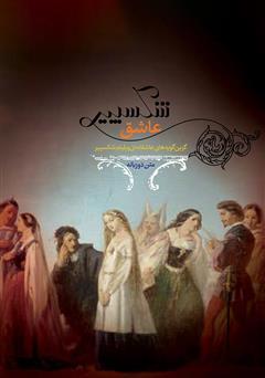 دانلود کتاب شکسپیر عاشق