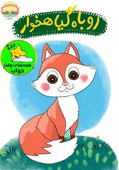 دانلود کتاب صوتی روباه گیاهخوار