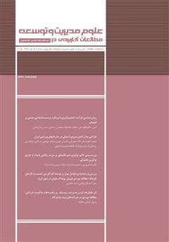 دانلود دو ماهنامه مطالعات کاربردی در علوم مدیریت و توسعه - شماره 16 - جلد دوم