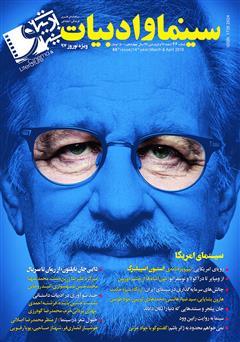 دانلود مجله سینما و ادبیات - شماره 66