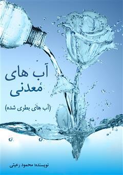 دانلود کتاب آبهای معدنی (آبهای بطری شده)