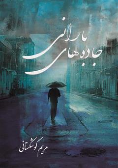 دانلود کتاب جادههای بارانی