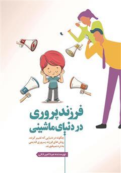 دانلود کتاب فرزندپروری در دنیای ماشینی