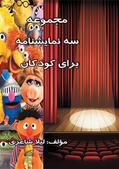 دانلود کتاب مجموعه سه نمایشنامه برای کودکان