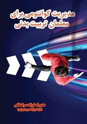 عکس جلد کتاب مدیریت کوانتومی برای معلمان تربیت بدنی