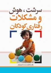 معرفی و دانلود کتاب سرشت، هوش و مشکلات رفتاری کودکان