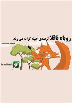 دانلود کتاب روباه ناقلا ترفندی حیله گرانه میزند!