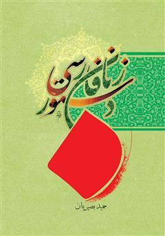 دانلود کتاب دستور زبان فارسی