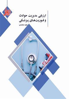 دانلود کتاب ارزیابی مدیریت حوادث و فوریتهای پزشکی