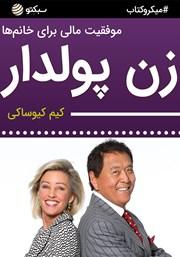 معرفی و دانلود خلاصه کتاب صوتی زن پولدار