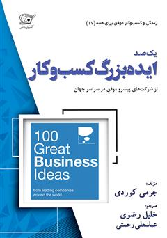 معرفی و دانلود کتاب 100 ایده بزرگ کسب و کار از شرکتهای پیشرو موفق در سراسر جهان