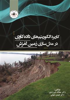 دانلود کتاب کاربرد الگوریتمهای داده کاوی در مدل سازی زمین لغزش