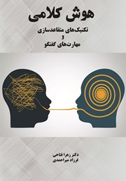 معرفی و دانلود کتاب هوش کلامی