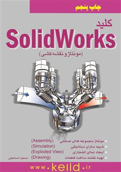 دانلود کتاب کلید SolidWorks: مونتاژ و نقشه کشی