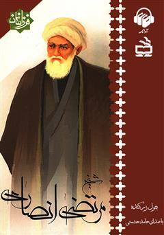 دانلود کتاب صوتی شیخ مرتضی انصاری