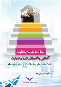 دانلود کتاب سامانه جامع تجارت: آشنایی با گامهای کلیدی تجارت (ثبت سفارش و فعالیت در سامانه نیما)