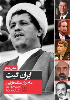 دانلود کتاب ایران گیت، ماجرای مک فارلین، به انضمام گزارش مجلس سنای آمریکا (گزارش تاور)