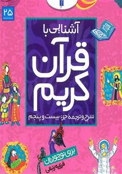 دانلود کتاب شرح و ترجمه جزء بیستم و پنجم - آشنایی با قرآن کریم برای نوجوانان