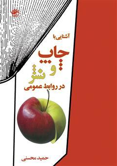 دانلود کتاب آشنایی با چاپ و نشر در روابط عمومی