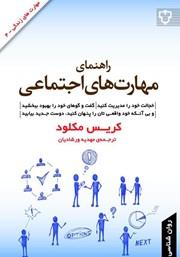 معرفی و دانلود کتاب راهنمای مهارتهای اجتماعی
