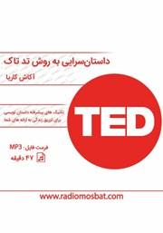 معرفی و دانلود کتاب صوتی سخنرانی حرفهای به روش سخنرانان تد تاک