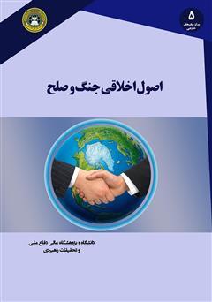 معرفی و دانلود کتاب اصول اخلاقی جنگ و صلح