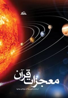 دانلود کتاب معجزات علمی قرآن