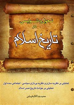 دانلود کتاب تحول و دلواپسی در تاریخ اسلام