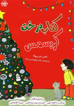 دانلود کتاب صوتی کتاب درخت کریسمس