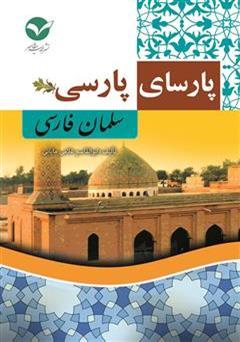دانلود کتاب پارسای پارسی (سلمان فارسی)