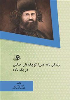 دانلود کتاب زندگینامه میرزا کوچک خان جنگلی در یک نگاه