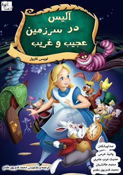 دانلود کتاب صوتی آلیس در سرزمین عجیب و غریب
