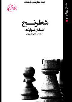 معرفی و دانلود کتاب شطرنج