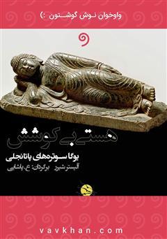 دانلود کتاب صوتی هستی بیکوشش: یوگا سوترههای پتنجلی