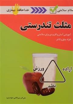 دانلود کتاب مثلث تندرستی