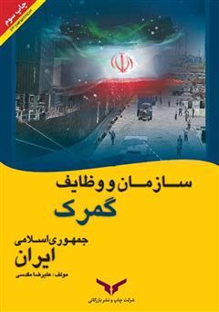 دانلود کتاب سازمان و وظایف گمرک جمهوری اسلامی ایران