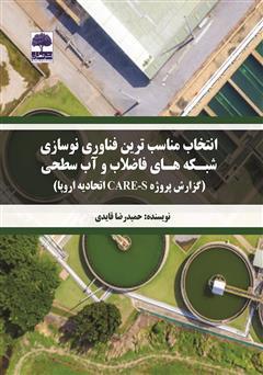 دانلود کتاب انتخاب مناسبترین فناوری نوسازی شبکههای فاضلاب و آب سطحی (گزارش پروژه CARE-S اتحادیه اروپا)