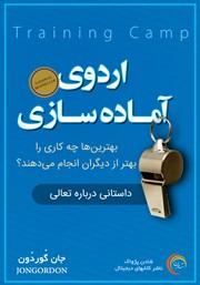 معرفی و دانلود کتاب صوتی اردوی آماده سازی