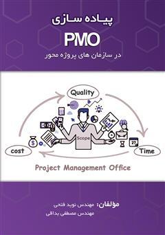 دانلود کتاب پیادهسازی PMO در سازمانهای پروژه محور