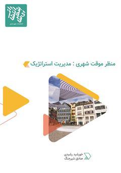 دانلود کتاب منظر موقت شهری: مدیریت استراتژیک