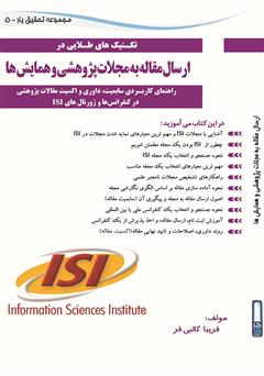 دانلود کتاب تکنیکهای طلایی در ارسال مقاله به مجلات پژوهشی و همایشها