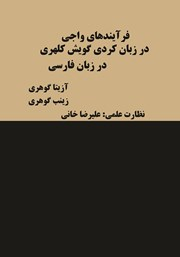 دانلود کتاب فرآیندهای واجی در زبان کردی (گویش کلهری)