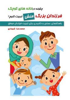 دانلود کتاب چگونه در خانههای کوچک فرزندان بزرگ منش تربیت کنیم؟