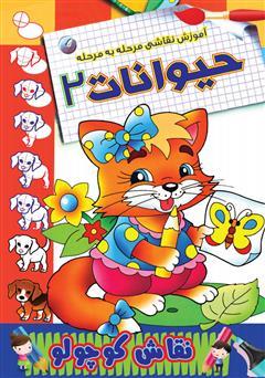 دانلود کتاب آموزش نقاشی مرحله به مرحله: حیوانات 2