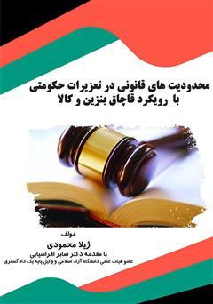 دانلود کتاب محدودیتهای قانونی در تعزیرات حکومتی با رویکرد قاچاق بنزین و کالا