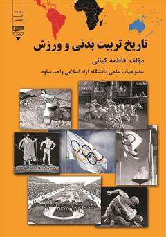 دانلود کتاب تاریخ تربیت بدنی و ورزش