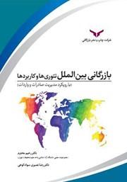 دانلود کتاب بازرگانی بین الملل