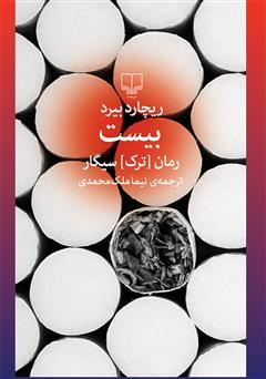 دانلود کتاب بیست: رمان ترک سیگار