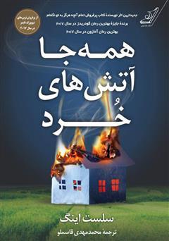 دانلود کتاب همهجا آتشهای خرد